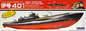 帝国海軍特型潜水艦 伊号-401 1/300 童友社