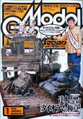 モデルグラフィックス 2006年1月号