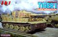 タイガー1後期生産型 1/35 ドラゴン